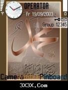 ثيمات اسلامية
