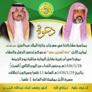 دعوة من  الشيخ أحمد  و الشيخ  فهد  أبناء عبدالله الشريع