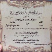 دعوة لزواج عبدالله بن مفلح اللويش