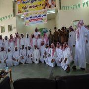 حفل متوسطة الحفير للاستاذ القدير حسن يوسف المغيص