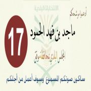 السيرة الذاتيه للمرشح ماجد بن فهد الحمود