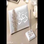 دعوة زواج محمد سعود الرماحي