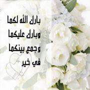 دعوة لحضور زواج الشاب محمد بن عايد الثفينه