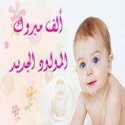 مولود في منزل فريح البراهيم