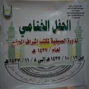 الحفل الختامي لمكتب اشراف تحفيظ القران الكريم بمدينة الحفير