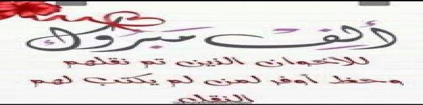 حركة نقل المعلمين الداخلي لأبناء عشيرة ال عجي