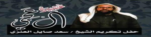 البدء في استقبال التبرعات لحملة عشيرة ال عجي لتكريم سعد الغضوري
