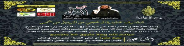 دعوة لحفل عشيرة ال عجي من الزميل من شمر