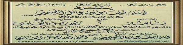 دعوة زواج فاهد بن خلف العيادة  الطعيميس