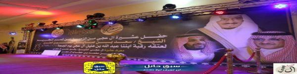 الشيخ بشير العلي  يبارك للجميع نجاح الحفل