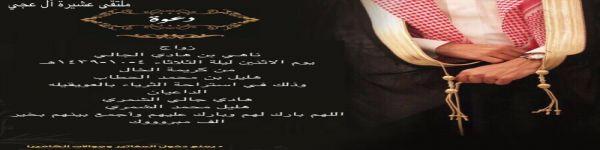 دعوة زواج الشاب / ناهي هادي الجالي