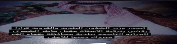 الف مبروك عقيل بن ماطر الحسيان الى المرتبة التاسعة