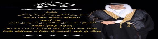 دعوة زواج ساير الليفي الرماحي