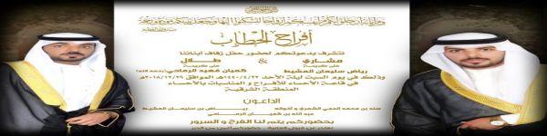 دعوة زواج  (مشاري / طلال ) سند بن محمد الحطاب